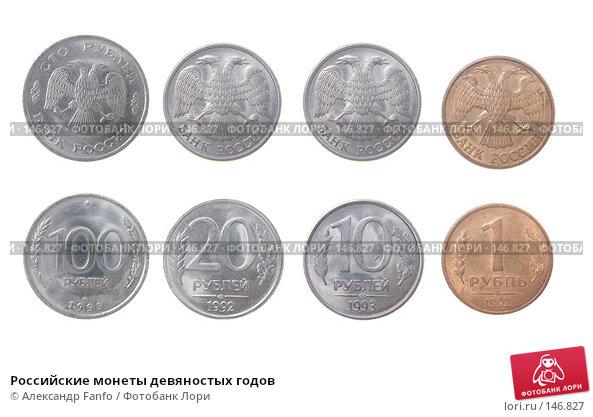 Российские монеты девяностых годов, фото № 146827, снято 21 января 2017 г. (c) Александр Fanfo / Фотобанк Лори