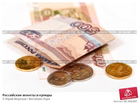 Российские монеты и купюры (2019 год). Редакционное фото, фотограф Юрий Морозов / Фотобанк Лори