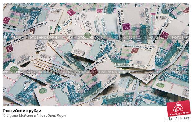 Российские рубли, фото № 114867, снято 13 сентября 2007 г. (c) Ирина Мойсеева / Фотобанк Лори
