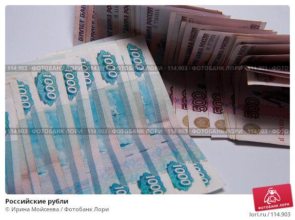 Российские рубли, фото № 114903, снято 12 сентября 2007 г. (c) Ирина Мойсеева / Фотобанк Лори