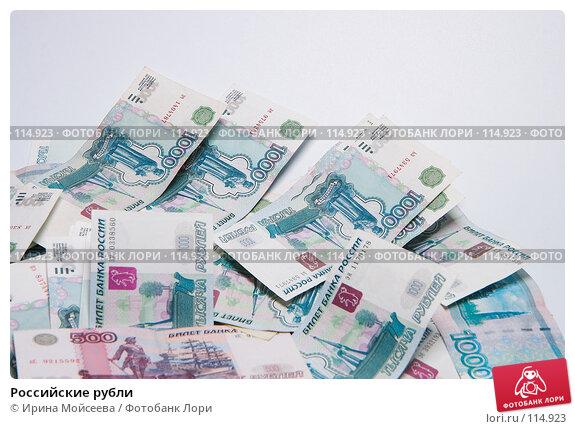 Российские рубли, фото № 114923, снято 13 сентября 2007 г. (c) Ирина Мойсеева / Фотобанк Лори