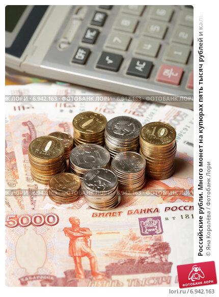 Купить «Российские рубли. Много монет на купюрах пять тысяч рублей и калькулятор», эксклюзивное фото № 6942163, снято 28 января 2015 г. (c) Яна Королёва / Фотобанк Лори