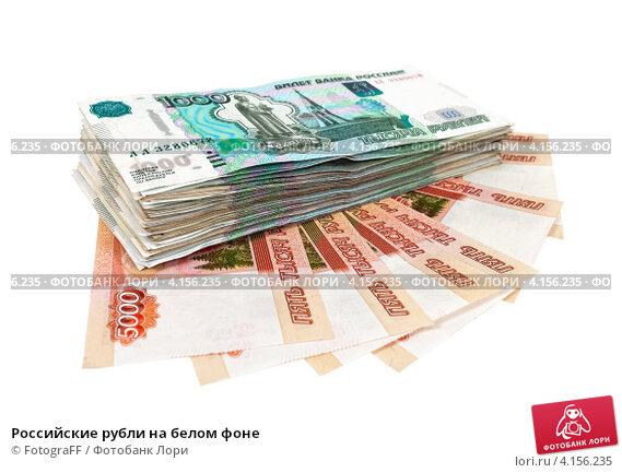 Купить «Российские рубли на белом фоне», фото № 4156235, снято 30 декабря 2012 г. (c) FotograFF / Фотобанк Лори