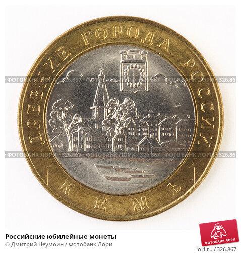 Российские юбилейные монеты, фото № 326867, снято 22 мая 2008 г. (c) Дмитрий Неумоин / Фотобанк Лори