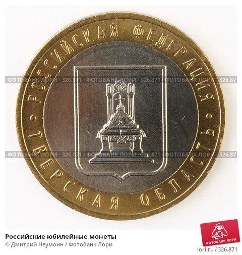 Российские юбилейные монеты, фото № 326871, снято 22 мая 2008 г. (c) Дмитрий Неумоин / Фотобанк Лори