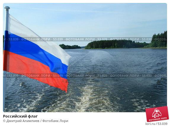 Российский флаг, фото № 53039, снято 6 июня 2007 г. (c) Дмитрий Алимпиев / Фотобанк Лори
