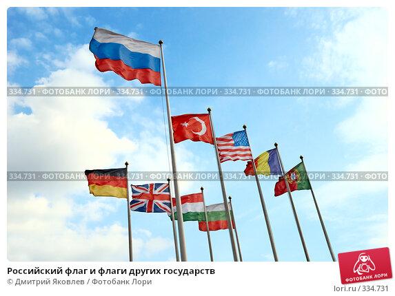 Российский флаг и флаги других государств, фото № 334731, снято 10 апреля 2008 г. (c) Дмитрий Яковлев / Фотобанк Лори
