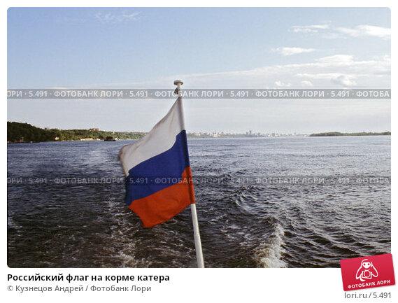 Российский флаг на корме катера, фото № 5491, снято 28 марта 2017 г. (c) Кузнецов Андрей / Фотобанк Лори