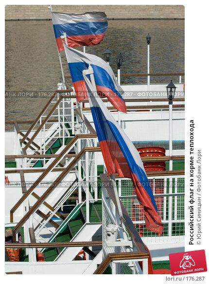 Российский флаг на корме теплохода, фото № 176287, снято 24 августа 2007 г. (c) Юрий Синицын / Фотобанк Лори