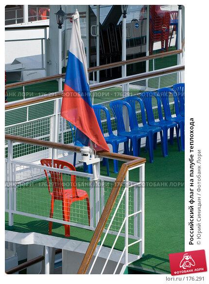 Российский флаг на палубе теплохода, фото № 176291, снято 24 августа 2007 г. (c) Юрий Синицын / Фотобанк Лори