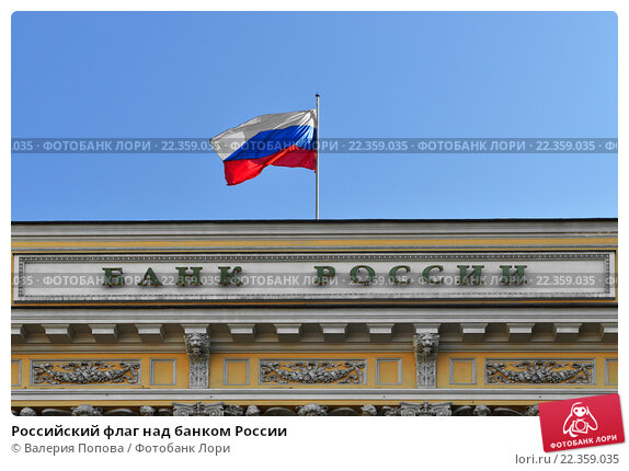 Купить «Российский флаг над банком России», фото № 22359035, снято 26 марта 2016 г. (c) Валерия Попова / Фотобанк Лори