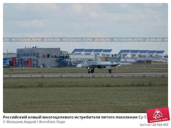 Купить «Российский новый многоцелевого истребителя пятого поколения Су-57( ПАК ФА, Т-50) движется по взлётной полосе после полета, Международный авиационно-космический салон МАКС-2015», фото № 28544455, снято 23 августа 2015 г. (c) Малышев Андрей / Фотобанк Лори