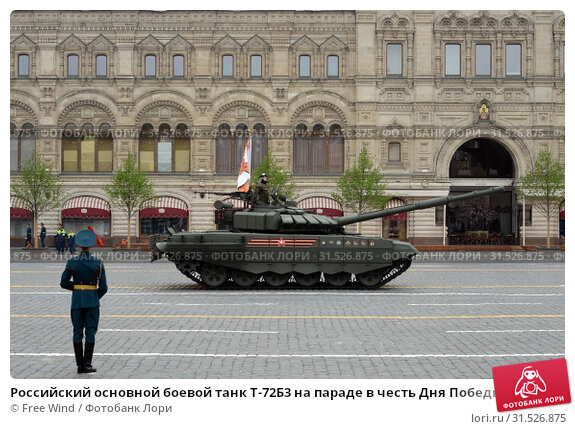 Купить «Российский основной боевой танк Т-72Б3 на параде в честь Дня Победы на Красной площади Москвы», фото № 31526875, снято 9 мая 2019 г. (c) Free Wind / Фотобанк Лори