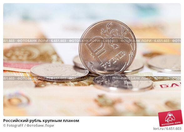 Купить «Российский рубль крупным планом», фото № 6651603, снято 24 января 2020 г. (c) FotograFF / Фотобанк Лори