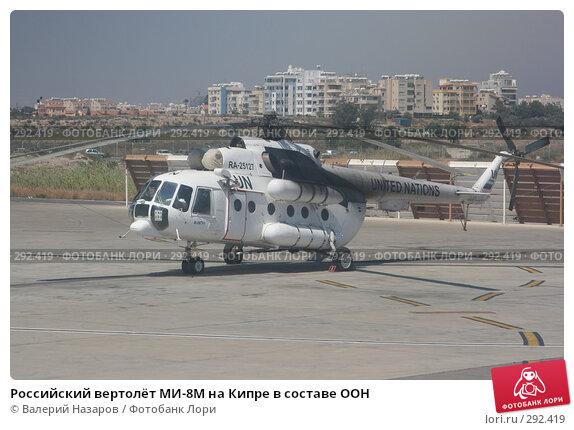 Российский вертолёт МИ-8М на Кипре в составе ООН, фото № 292419, снято 30 мая 2017 г. (c) Валерий Назаров / Фотобанк Лори