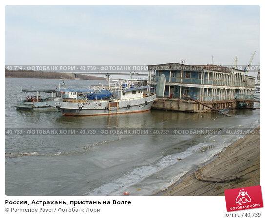 Купить «Россия, Астрахань, пристань на Волге», фото № 40739, снято 14 марта 2007 г. (c) Parmenov Pavel / Фотобанк Лори