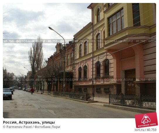 Россия, Астрахань, улицы, фото № 40759, снято 14 марта 2007 г. (c) Parmenov Pavel / Фотобанк Лори