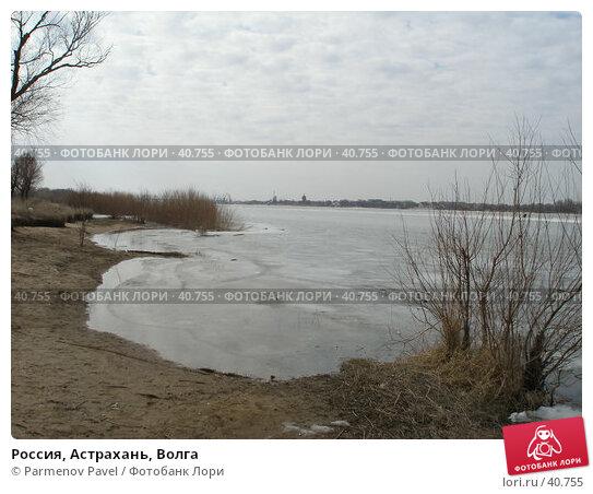 Россия, Астрахань, Волга, фото № 40755, снято 14 марта 2007 г. (c) Parmenov Pavel / Фотобанк Лори