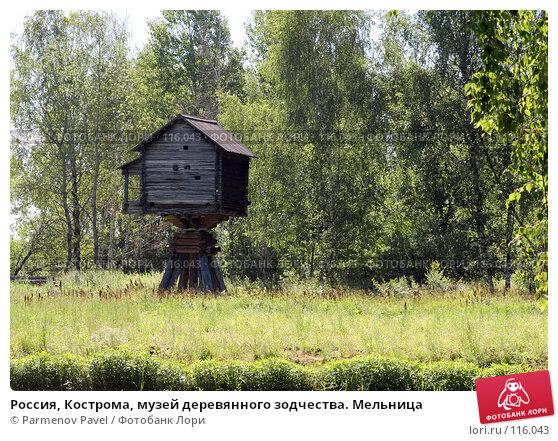 Россия, Кострома, музей деревянного зодчества. Мельница, фото № 116043, снято 18 июля 2007 г. (c) Parmenov Pavel / Фотобанк Лори
