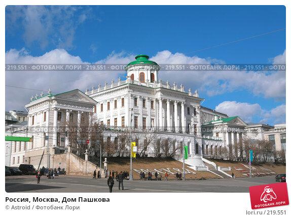Россия, Москва, Дом Пашкова, фото № 219551, снято 6 марта 2008 г. (c) Astroid / Фотобанк Лори
