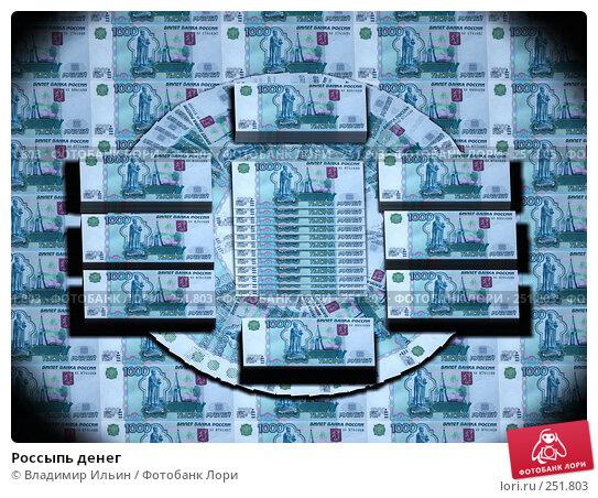 Россыпь денег, иллюстрация № 251803 (c) Владимир Ильин / Фотобанк Лори