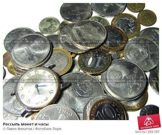Россыпь монет и часы, фото № 293107, снято 18 мая 2008 г. (c) Павел Филатов / Фотобанк Лори