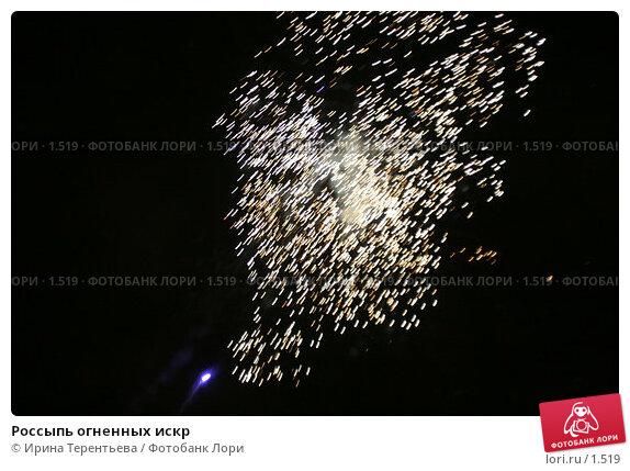 Россыпь огненных искр, эксклюзивное фото № 1519, снято 8 октября 2005 г. (c) Ирина Терентьева / Фотобанк Лори