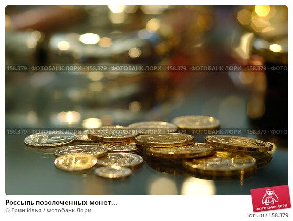 Россыпь позолоченных монет..., фото № 158379, снято 17 мая 2007 г. (c) Ерин Илья / Фотобанк Лори