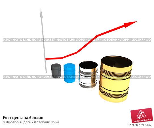 Купить «Рост цены на бензин», иллюстрация № 299347 (c) Фролов Андрей / Фотобанк Лори