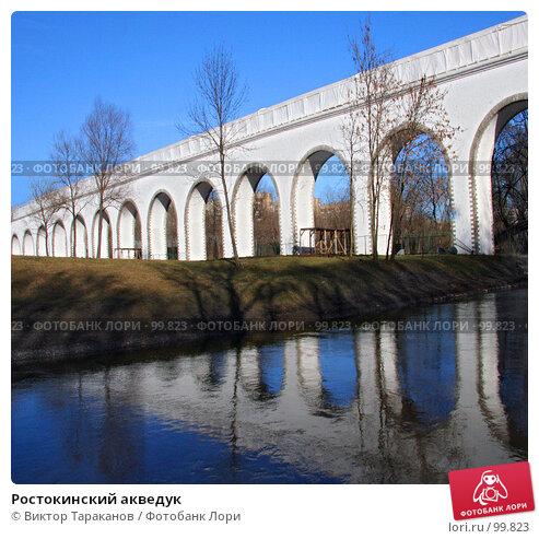 Ростокинский акведук, эксклюзивное фото № 99823, снято 24 марта 2007 г. (c) Виктор Тараканов / Фотобанк Лори