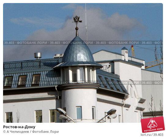 Ростов-на-Дону, фото № 39403, снято 9 декабря 2005 г. (c) A Челмодеев / Фотобанк Лори