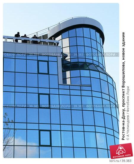 Ростов-на-Дону, проспект Ворошилова, новое здание, фото № 39383, снято 9 декабря 2005 г. (c) A Челмодеев / Фотобанк Лори