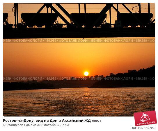 Ростов-на-Дону, вид на Дон и Аксайский ЖД мост, фото № 159959, снято 26 мая 2007 г. (c) Станислав Самойлик / Фотобанк Лори