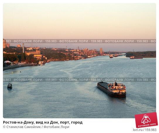 Ростов-на-Дону, вид на Дон, порт, город, фото № 159983, снято 19 октября 2007 г. (c) Станислав Самойлик / Фотобанк Лори