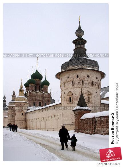 Ростов Великий, эксклюзивное фото № 316071, снято 5 марта 2006 г. (c) Дмитрий Неумоин / Фотобанк Лори