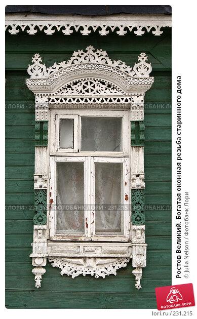 Ростов Великий. Богатая оконная резьба старинного дома, фото № 231215, снято 25 февраля 2008 г. (c) Julia Nelson / Фотобанк Лори