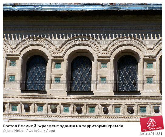 Ростов Великий. Фрагмент здания на территории кремля, фото № 41851, снято 20 июля 2004 г. (c) Julia Nelson / Фотобанк Лори