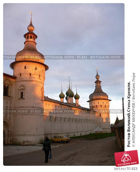 Ростов Великий.Стена Кремля., фото № 51823, снято 2 сентября 2006 г. (c) АЛЕКСАНДР МИХЕИЧЕВ / Фотобанк Лори