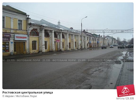 Ростовская центральная улица, фото № 23335, снято 10 марта 2007 г. (c) Аврам / Фотобанк Лори