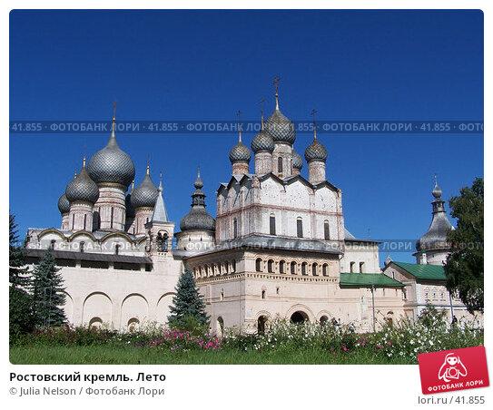 Ростовский кремль. Лето, фото № 41855, снято 20 июля 2004 г. (c) Julia Nelson / Фотобанк Лори