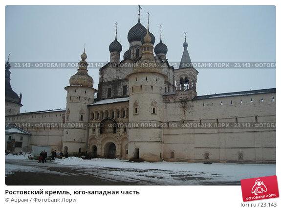 Купить «Ростовский кремль, юго-западная часть», фото № 23143, снято 10 марта 2007 г. (c) Аврам / Фотобанк Лори