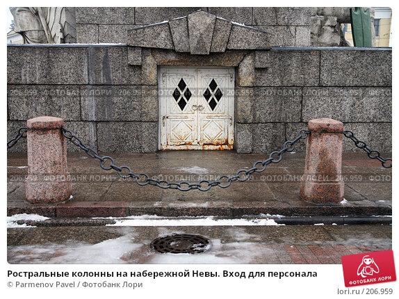 Ростральные колонны на набережной Невы. Вход для персонала, фото № 206959, снято 6 февраля 2008 г. (c) Parmenov Pavel / Фотобанк Лори