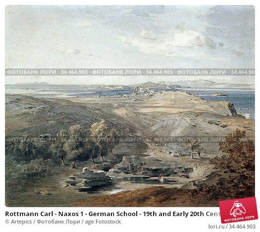 Rottmann Carl - Naxos 1 - German School - 19th and Early 20th Century. Стоковое фото, фотограф Artepics / age Fotostock / Фотобанк Лори