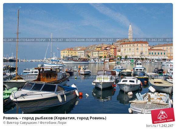 Ровинь – город рыбаков (Хорватия, город Ровинь) (2004 год). Редакционное фото, фотограф Виктор Савушкин / Фотобанк Лори