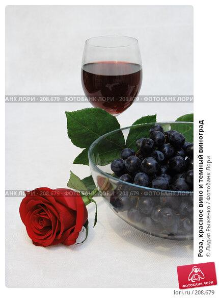 Купить «Роза, красное вино и темный виноград», фото № 208679, снято 14 февраля 2008 г. (c) Лидия Рыженко / Фотобанк Лори