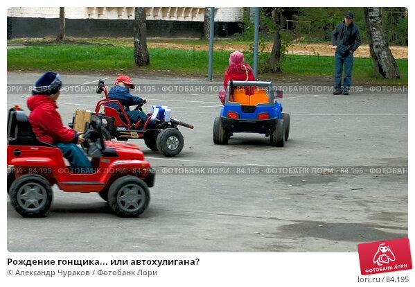 Рождение гонщика... или автохулигана?, фото № 84195, снято 15 сентября 2007 г. (c) Александр Чураков / Фотобанк Лори