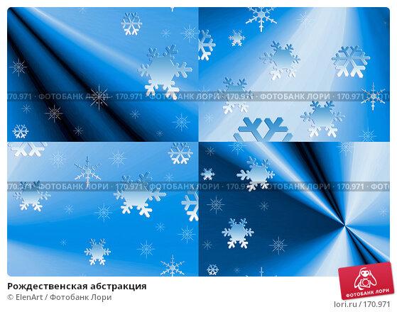 Рождественская абстракция, иллюстрация № 170971 (c) ElenArt / Фотобанк Лори