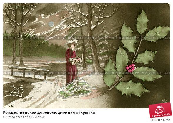 Рождественская дореволюционная открытка, фото № 1735, снято 30 апреля 2017 г. (c) Retro / Фотобанк Лори