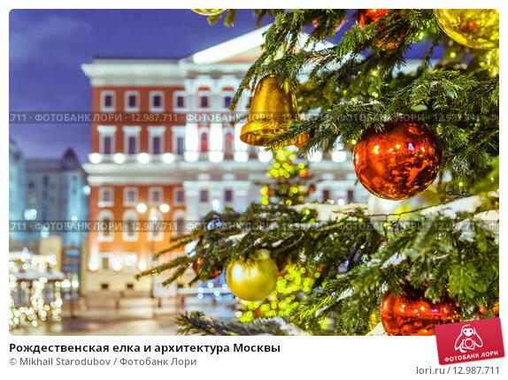 Купить «Рождественская елка и архитектура Москвы», фото № 12987711, снято 17 ноября 2019 г. (c) Mikhail Starodubov / Фотобанк Лори