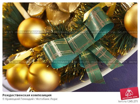 Рождественская композиция, фото № 245271, снято 15 декабря 2005 г. (c) Кравецкий Геннадий / Фотобанк Лори